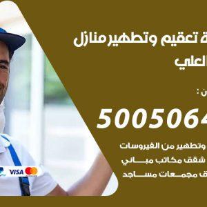 شركة تعقيم وتطهير منازل جابر العلي / 50050641 / تعقيم منازل من فيروس كورونا