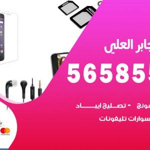 رقم محل تلفونات جابر العلي / 56585547 / فني تصليح تلفون ايفون سامسونج خدمة منازل