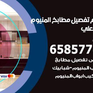 فني تفصيل مطابخ المنيوم جابر العلي / 65857744 / مصنع جميع أعمال الالمنيوم