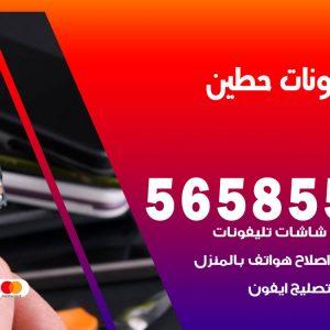 رقم محل تلفونات حطين / 56585547 / فني تصليح تلفون ايفون سامسونج خدمة منازل
