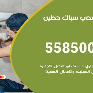 فني سباك صحي حطين / 55850065 / معلم ادوات صحية