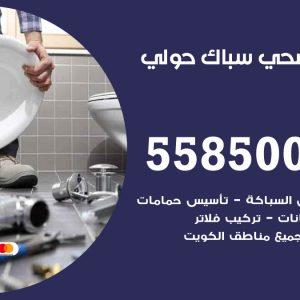 فني سباك صحي حولي / 55850065 / معلم ادوات صحية