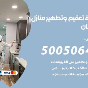 شركة تعقيم وتطهير منازل خيطان / 50050641 / تعقيم منازل من فيروس كورونا