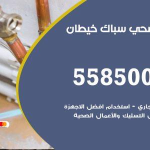 فني سباك صحي خيطان / 55850065 / معلم ادوات صحية
