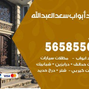 رقم حداد أبواب سعد العبدالله
