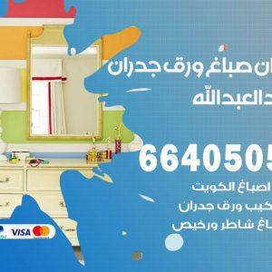 رقم فني صباغ سعد العبدالله / 66405052 /اشطر صباغ رخيص