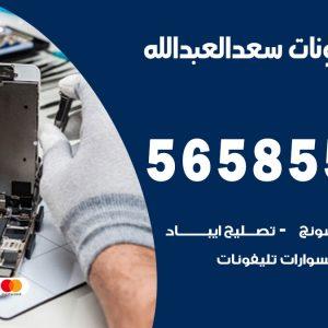 رقم محل تلفونات سعد العبدالله / 56585547 / فني تصليح تلفون ايفون سامسونج خدمة منازل
