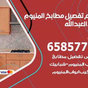 فني تفصيل مطابخ المنيوم سعد العبدالله / 65857744 / مصنع جميع أعمال الالمنيوم