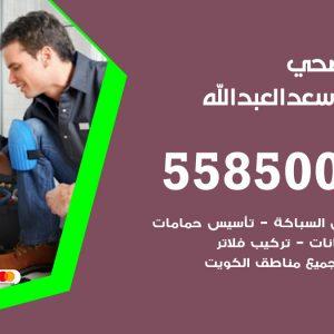 فني سباك صحي سعد العبدالله / 55850065 / معلم ادوات صحية
