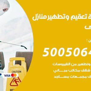 شركة تعقيم وتطهير منازل سلوى / 50050641 / تعقيم منازل من فيروس كورونا