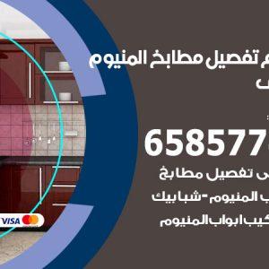 فني تفصيل مطابخ المنيوم سلوى / 65857744 / مصنع جميع أعمال الالمنيوم
