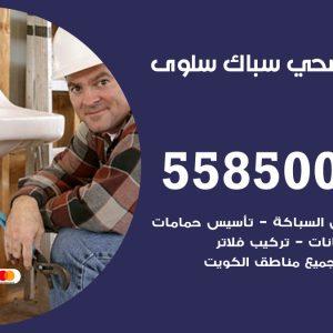 فني سباك صحي سلوى / 55850065 / معلم ادوات صحية
