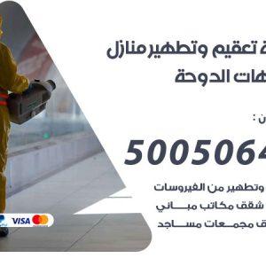 شركة تعقيم وتطهير منازل شاليهات الدوحة / 50050641 / تعقيم منازل من فيروس كورونا