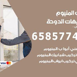 صيانة المنيوم فني محترف شاليهات الدوحة / 65857744 / تركيب أبواب شبابيك مطابخ المنيوم