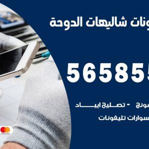 رقم محل تلفونات شاليهات الدوحة