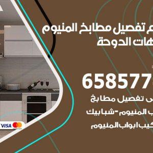 فني تفصيل مطابخ المنيوم شاليهات الدوحة / 65857744 / مصنع جميع أعمال الالمنيوم