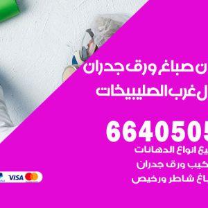 رقم فني صباغ شمال غرب الصليبيخات / 66405052 /اشطر صباغ رخيص