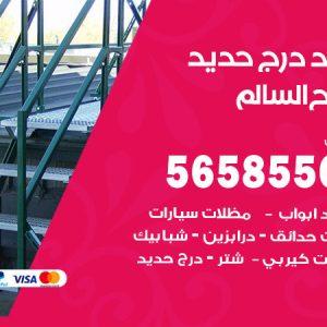 رقم حداد درج حديد صباح السالم / 56585569 / فني حداد أبواب درابزين شباك مظلات