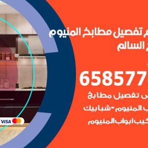 فني تفصيل مطابخ المنيوم صباح السالم / 65857744 / مصنع جميع أعمال الالمنيوم