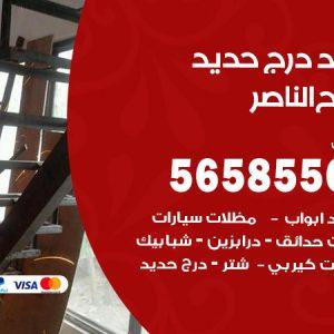 رقم حداد درج حديد صباح الناصر / 56585569 / فني حداد أبواب درابزين شباك مظلات