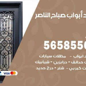 رقم حداد أبواب صباح الناصر