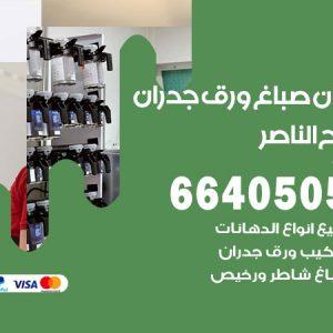 رقم فني صباغ صباح الناصر / 66405052 /اشطر صباغ رخيص