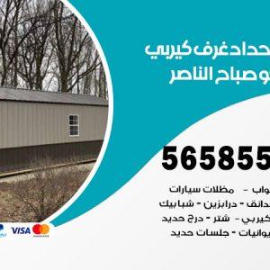 فني حداد غرف كيربي صباح الناصر