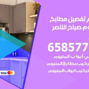 فني تفصيل مطابخ المنيوم صباح الناصر / 65857744 / مصنع جميع أعمال الالمنيوم