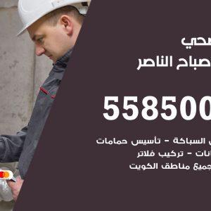فني سباك صحي صباح الناصر / 55850065 / معلم ادوات صحية