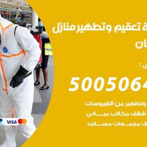 شركة تعقيم وتطهير منازل صبحان / 50050641 / تعقيم منازل من فيروس كورونا