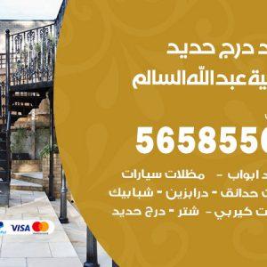 رقم حداد درج حديد ضاحية عبدالله السالم / 56585569 / فني حداد أبواب درابزين شباك مظلات