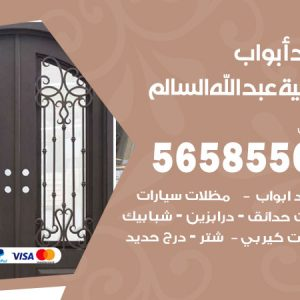 رقم حداد أبواب ضاحية عبدالله السالم
