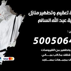شركة تعقيم وتطهير منازل ضاحية عبدالله سالم / 50050641 / تعقيم منازل من فيروس كورونا