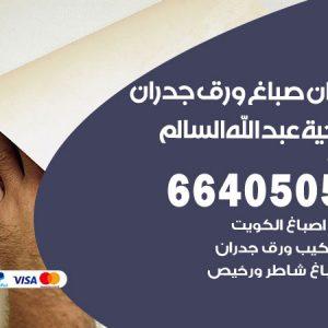 رقم فني صباغ ضاحية عبدالله السالم / 66405052 /اشطر صباغ رخيص