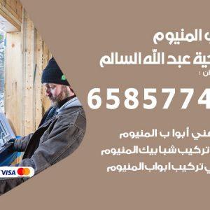 صيانة المنيوم فني محترف ضاحية عبدالله السالم / 65857744 / تركيب أبواب شبابيك مطابخ المنيوم