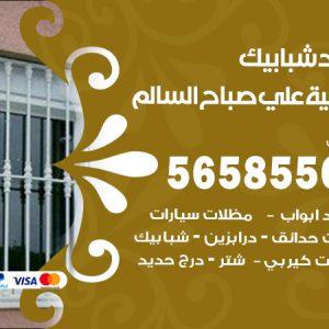 رقم حداد شبابيك ضاحية علي صباح السالم / 56585569 / معلم حداد شبابيك أبواب درابزين درج مظلات