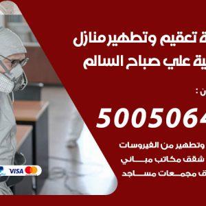 شركة تعقيم وتطهير منازل ضاحية علي صباح السالم / 50050641 / تعقيم منازل من فيروس كورونا