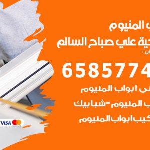 صيانة المنيوم فني محترف صباح السالم / 65857744 / تركيب أبواب شبابيك مطابخ المنيوم