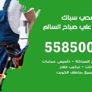 فني سباك صحي ضاحية علي صباح السالم / 55850065 / معلم ادوات صحية