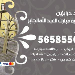 رقم حداد درابزين ضاحية مبارك العبدالله الجابر