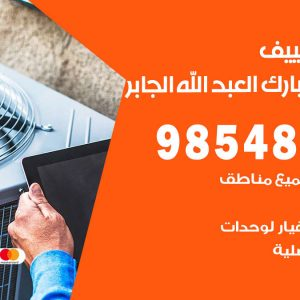 فني تصليح تكييف ضاحية مبارك العبدالله الجابر