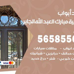 رقم حداد أبواب ضاحية مبارك العبدالله الجابر