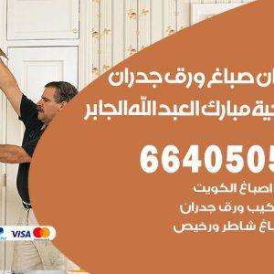 رقم فني صباغ ضاحية مبارك العبدالله الجابر / 66405052 /اشطر صباغ رخيص