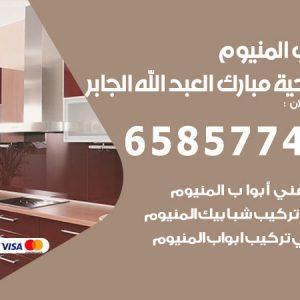صيانة المنيوم فني محترف ضاحية مبارك العبدالله الجابر / 65857744 / تركيب أبواب شبابيك مطابخ المنيوم