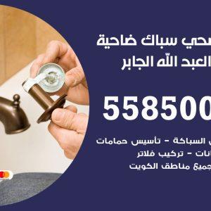 فني سباك صحي ضاحية مبارك العبدالله الجابر / 55850065 / معلم ادوات صحية