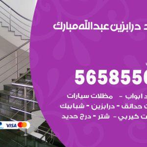 رقم حداد درابزين عبدالله مبارك
