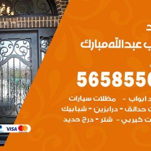 رقم حداد أبواب عبدالله مبارك