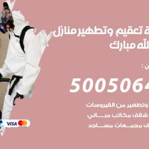 شركة تعقيم وتطهير منازل عبدالله مبارك / 50050641 / تعقيم منازل من فيروس كورونا