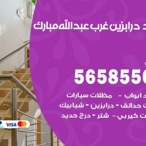 رقم حداد درابزين غرب عبدالله مبارك / 56585569 / معلم حداد تفصيل وصيانة درابزين حديد