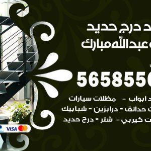رقم حداد درج حديد غرب عبدالله مبارك / 56585569 / فني حداد أبواب درابزين شباك مظلات